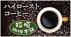 ハイローストコーヒー