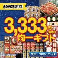 3333円均一ギフト