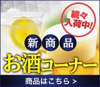新商品お酒コーナー