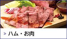 ハム・お肉