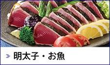 明太子・お魚