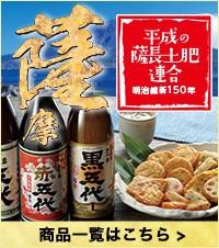 平成の薩長土肥連合 明治維新150年