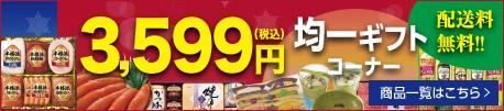 税込3599円均一ギフトコーナー
