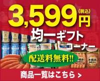 税込3599円均一ギフト