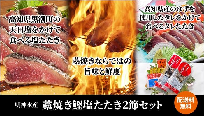 明神水産 藁焼き鰹塩たたき2節セット 35446