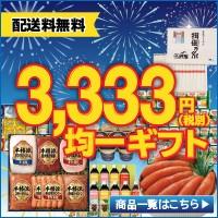 3,333円(税抜)均一ギフト