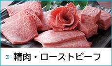 精肉・ローストビーフ