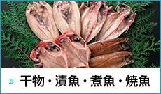 干物・漬魚・煮魚・焼魚