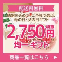 2,750円(税抜)均一ギフト
