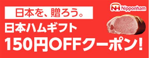 ハム150円クーポン