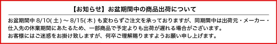 2019お盆告知文