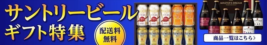 サントリービールギフト