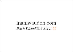 稲庭うどんの麻生孝之商店 inaniwaudon.com