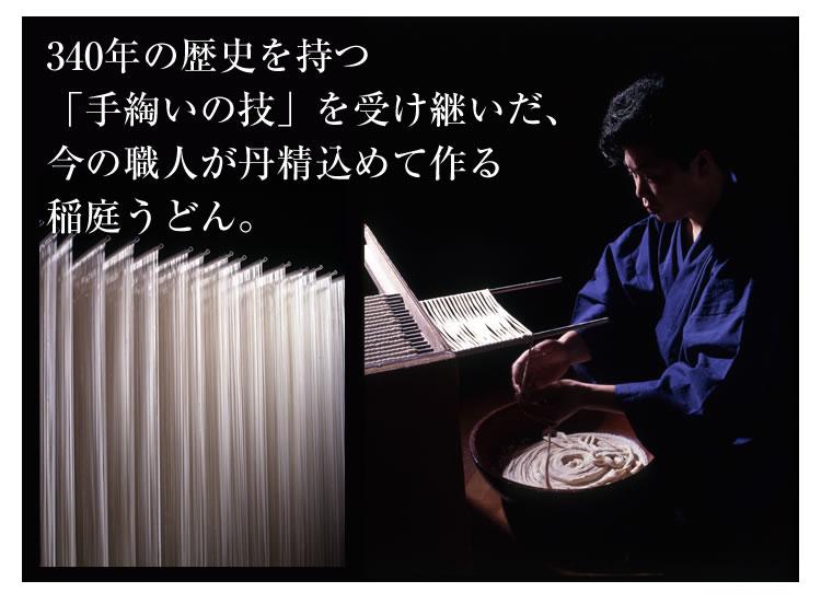 340年の歴史を持つ「手綯いの技」を受け継いだ、今の職人が丹精込めて作る稲庭うどん。