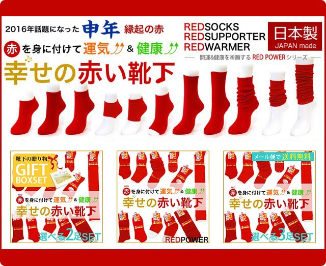 赤い靴下シリーズ