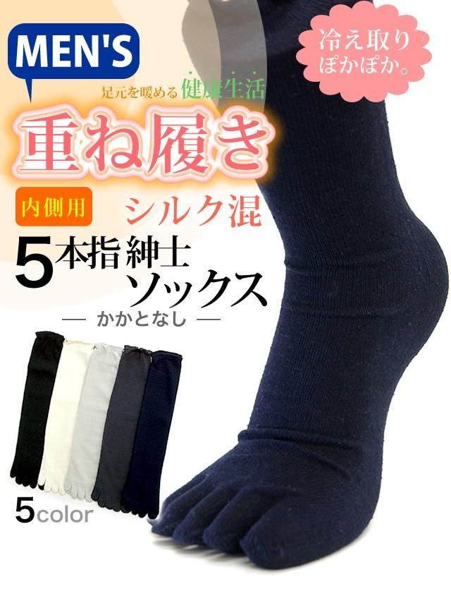 紳士 重ね履き 内側用 5本指ソックス 冷え取り 靴下