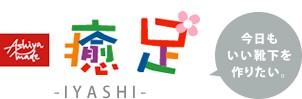 癒足 -IYASHI-