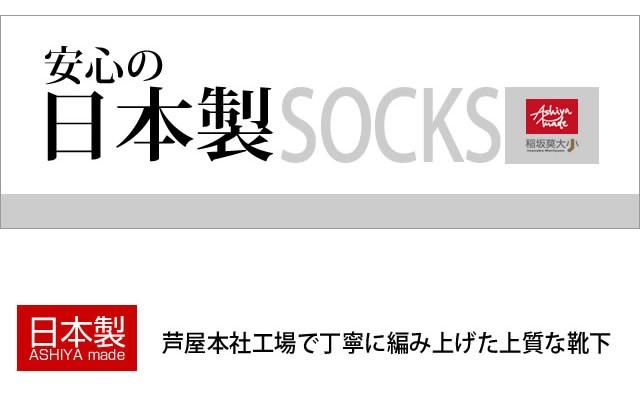 【日本製】遠赤で冷え取りぽかぽか婦人ハイソックス