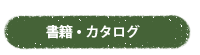 書籍・カタログ
