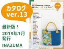 INAZUMA 持ち手・パーツカタログVer.13販売中