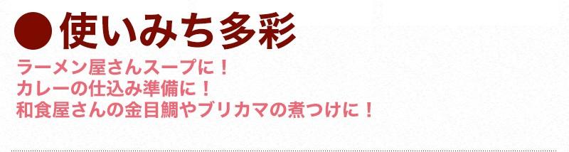 使いみち多彩/ラーメン屋さんスープに!カレーの仕込み準備に!和食屋さんの金目鯛やブリカマの煮つけに!