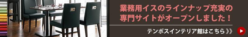 インテリア館イス専門ページ