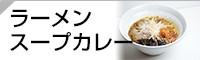ラーメン&スープカレー