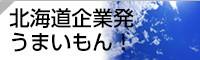 北海道企業発うまいもん!