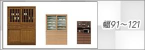 幅91〜121の食器棚 レンジボード