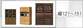 幅151以上の食器棚 レンジボード