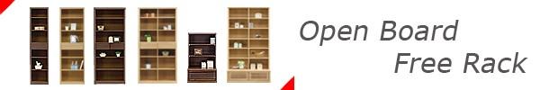 オープンボード フリーラック 大川家具