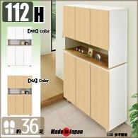 シューズボックス 下駄箱 靴箱 完成品 ハイタイプ 112 おしゃれ 北欧 開き戸 玄関収納家具