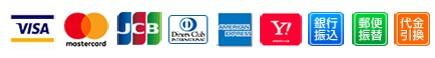 家具 インテリア 通販のINDEX'Sでは、各種カード・銀行振り込み・ちゅちょ銀行・商品代引きがご使用出来ます。