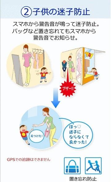 子供やペットの迷子防止。 スマホから警告音が鳴って迷子防止。