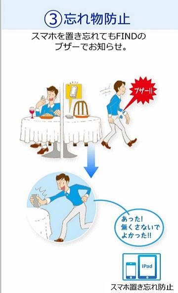 忘れ物防止。 スマホを置き忘れてもFINDのブザーでお知らせ。バッグなど置き忘れてもスマホから警告音でお知らせ。
