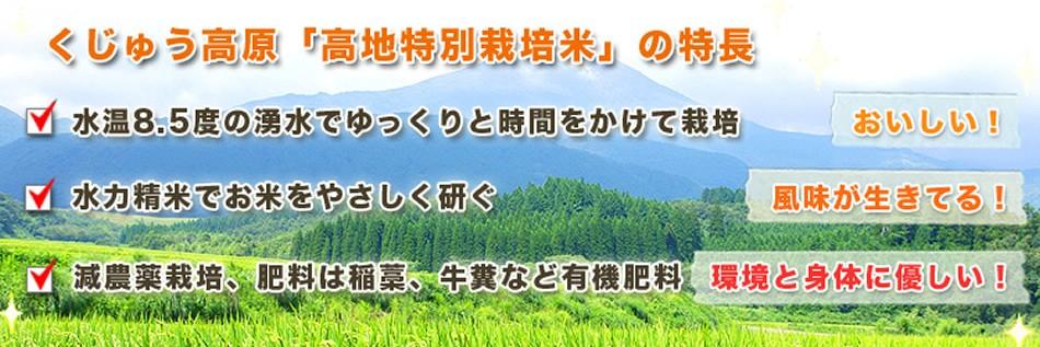 阿蘇くじゅう高原のお米の特徴