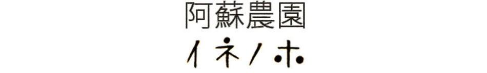 阿蘇くじゅう高原高地特別栽培米