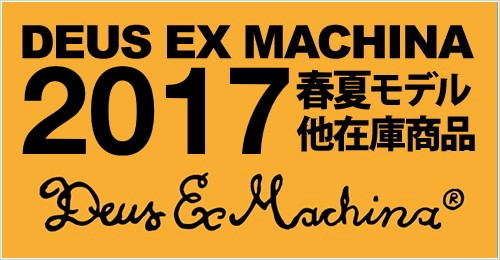 DEUS EX MACHINA 2017春夏モデル他在庫商品