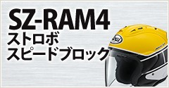 SZ-RAM4 ストロボ スピードブロック