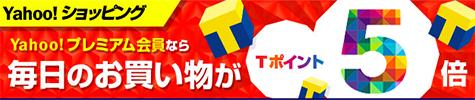 https://shopping.c.yimg.jp/lib/infireve/banner_premium5.png