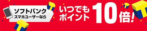 https://shopping.c.yimg.jp/lib/infireve/banner_softbank10.png