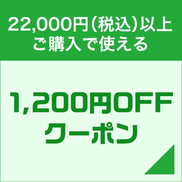 まとめ買いがお得!1,200円OFFメガまとめ割クーポン ・22000円(税込)以上購入