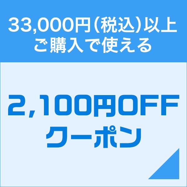 まとめ買いがお得!2,100円OFFメガまとめ割クーポン ・33000円(税込)以上購入