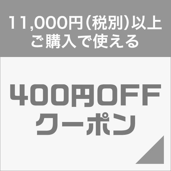 まとめ買いがお得!400円OFFメガまとめ割クーポン ・11000円(税込)以上購入