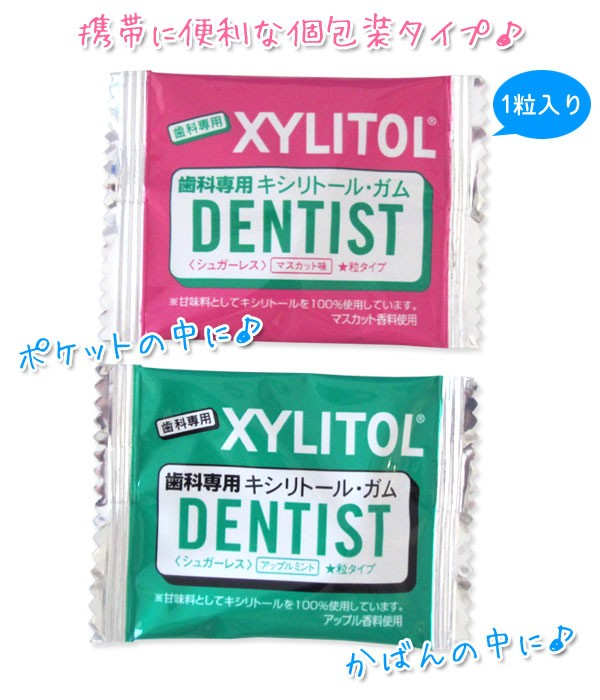 歯科専用キシリトールガム 個包装パッケージ 粒タイプ