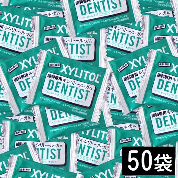 【歯科専用】【キシリトールガム】50袋 ロッテ キシリトール100%ガム 個包装タイプ 1粒入×50袋セット【キシリトールガム】【メール便の場合1セットまで可】