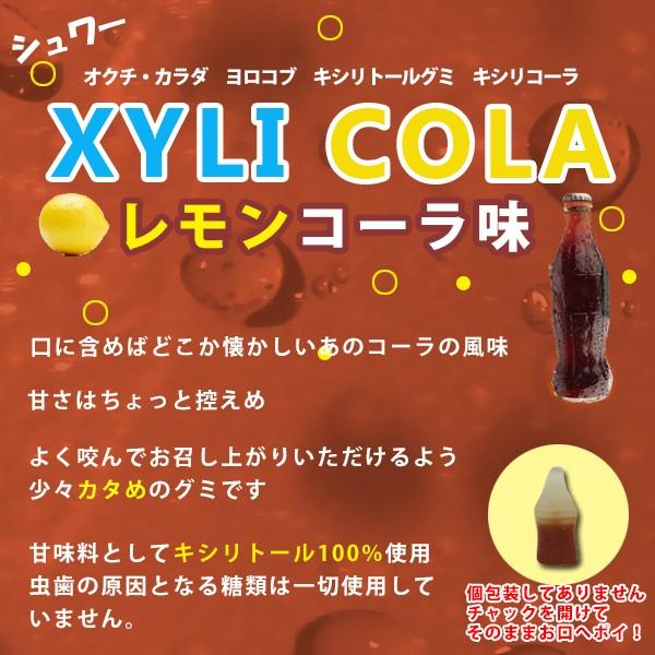 オクチ・カラダ ヨロコブ キシリトールグミ キシリコーラ