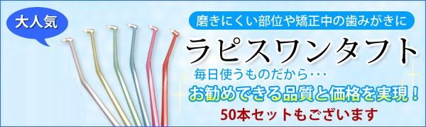 ラピス ワンタフト歯ブラシ 50本セット