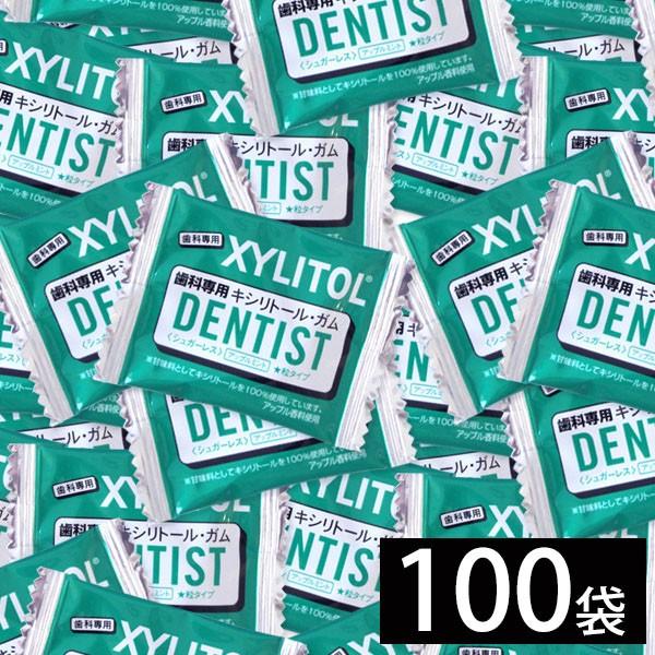 【キシリトールガム】 ロッテ キシリトール100%ガム 個包装タイプ 1粒入×100袋セット【メール便不可】
