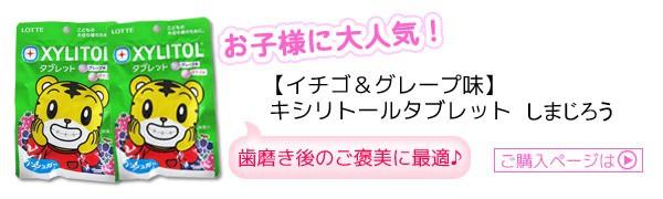 キシリトールタブレット【いちご&グレープ味】お子さまに大人気!
